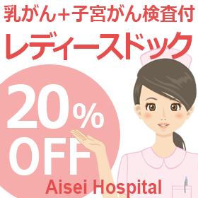 ◆20%OFF◆レディースドック【乳がん+子宮がん検査付】