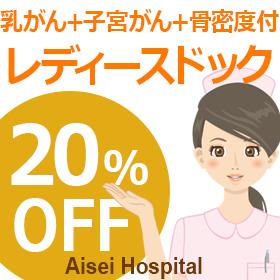 ◆20%OFF◆レディースドック【乳がん+子宮がん検査+骨密度付】