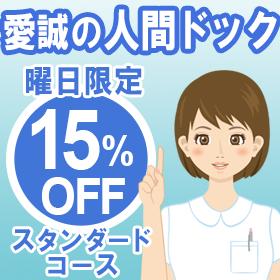 ◆15%OFF◆スタンダード人間ドック 【月・木・金曜日限定】