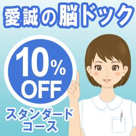 ◆10%OFF◆スタンダード脳ドック