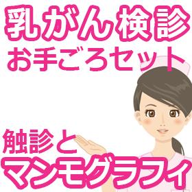 乳がん検診【触診+マンモ】
