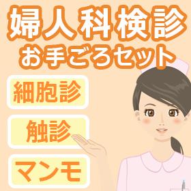 婦人科検診【細胞診+触診+マンモ】