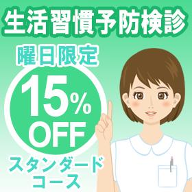 ◆15%OFF◆スタンダード生活習慣病予防検診 【月・木・金曜日限定】